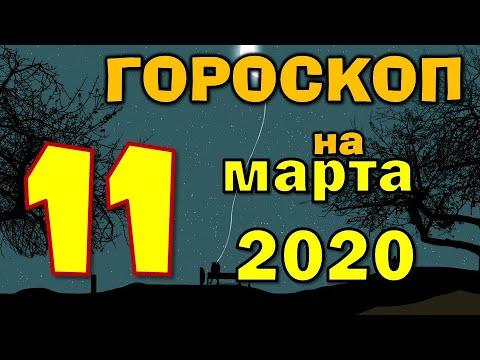 Гороскоп на завтра 11 марта 2020 для всех знаков зодиака. Гороскоп на сегодня 11 марта 2020 Астрора