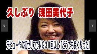 浅田美代子、デビュー作の初セリフでNG30回以上「どうでも良くなった」 浅田美代子 女優・浅田美代子(61)が22日放送のTBS系...