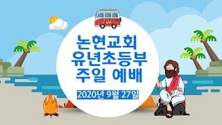 #논현교회 논현교회 유년초등부 주일예배(9월27일)