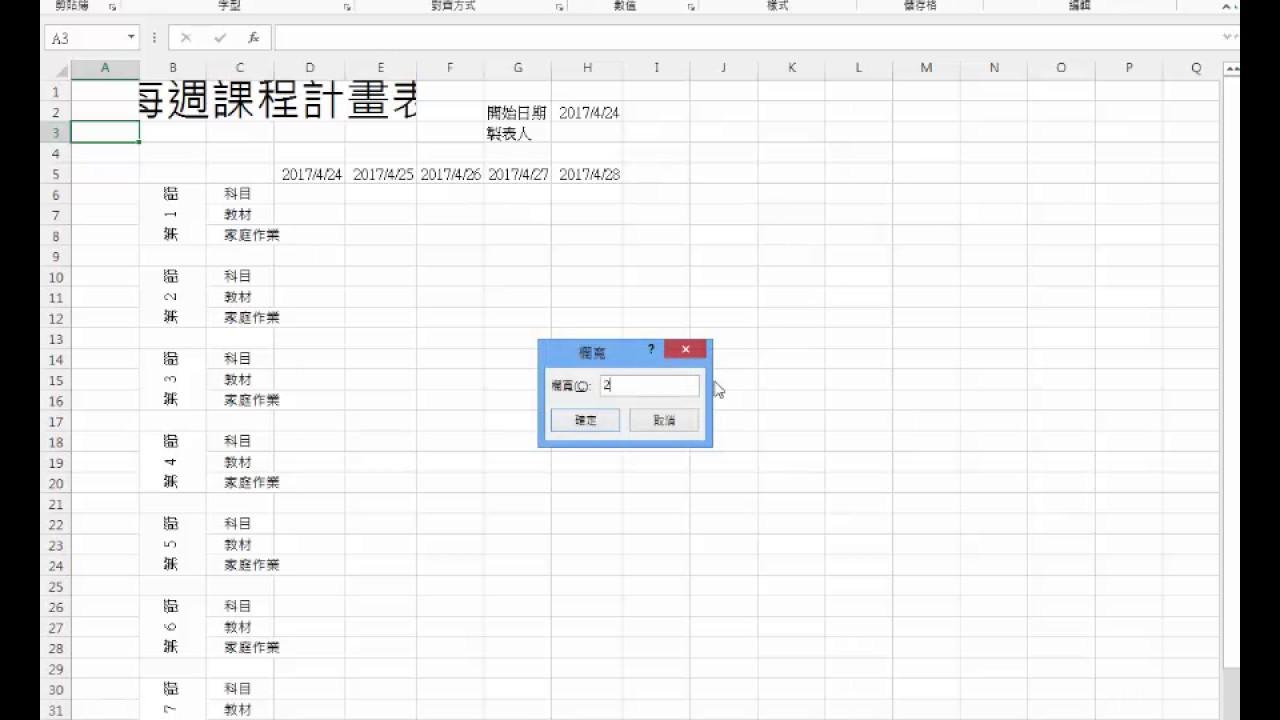 【Excel 2013】30 ~ 每週課程計畫表 - YouTube