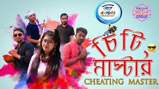 Cheating Master | চিটিং মাস্টার | New Bangla Funny Video 2020