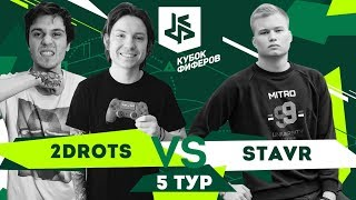КУБОК ФИФЕРОВ I 2DROTS VS STAVR