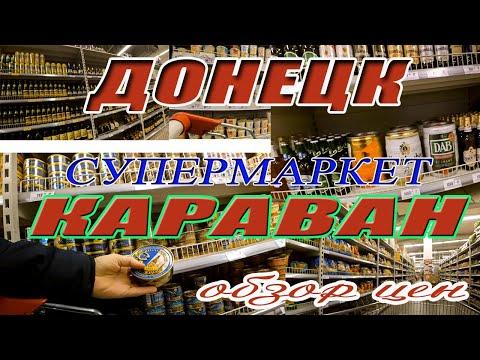 Супермаркет Караван Донецк Обзор цен