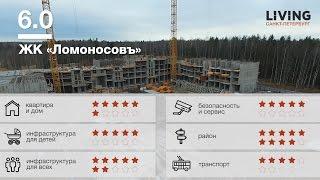 ЖК «Ломоносовъ» обзор Тайного Покупателя