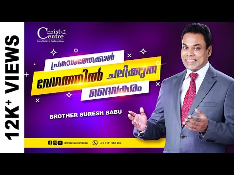 Bro.Suresh Babu: Vachana Sandesham:2018 March 30