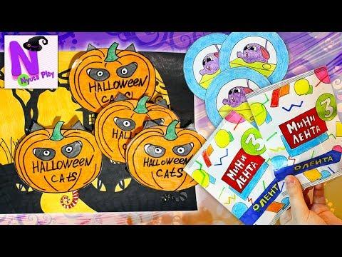 Бумажные сюрпризы! Мини лента 3 вся коллекция! Хэллоуин коты и Лост китис Майс Мания! Nyuta Play
