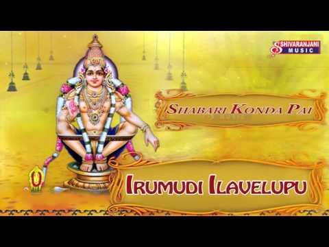 Shabari Konda Pai    Sri Padhasumamai    Irumudi Ilavelupu