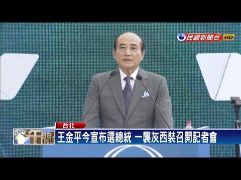王金平宣布參選總統 喊話4年帶台灣走向世界-民視新聞
