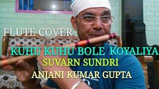 KUHU KAHU BOLE KOYALIYA#FULL SONG#ANJANI KUMAR GUPTA