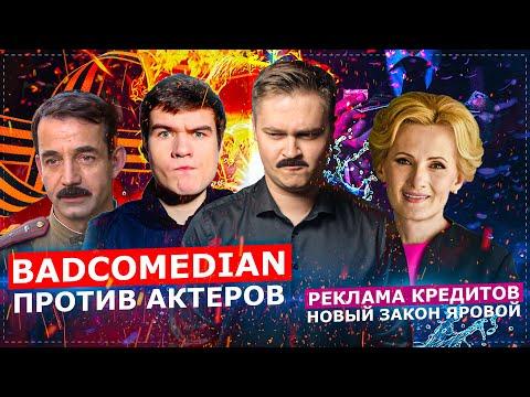 BADCOMEDIAN ПРОТИВ АКТЕРОВ / РЕКЛАМА КРЕДИТОВ В РФ - НОВЫЙ ЗАКОН ЯРОВОЙ