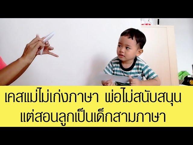 เคสเแม่ไม่เก่งภาษา พ่อไม่สนับสนุน แต่สอนลูกเป็นเด็กสามภาษา