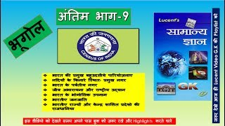 भूगोल अंतिम  भाग-8 || Lucent G.K Book In Video||Census of india 2011