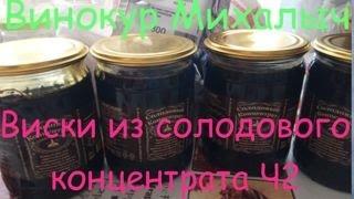 Винокур Михалыч Виски из солодового концентрата Ч2
