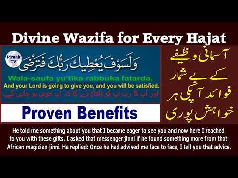 Ubqari Lahoti Wazaif | Episode 9 | Wazifa Sura Ad Dhuha | Surah Al Zuha | Ubqari English Media
