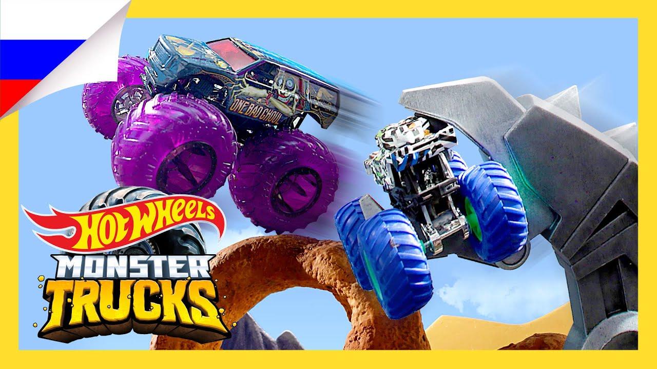 Монстр Траки Сбивают Робо Зверя!   Monster Trucks Island   Hot Wheels Россия 3+