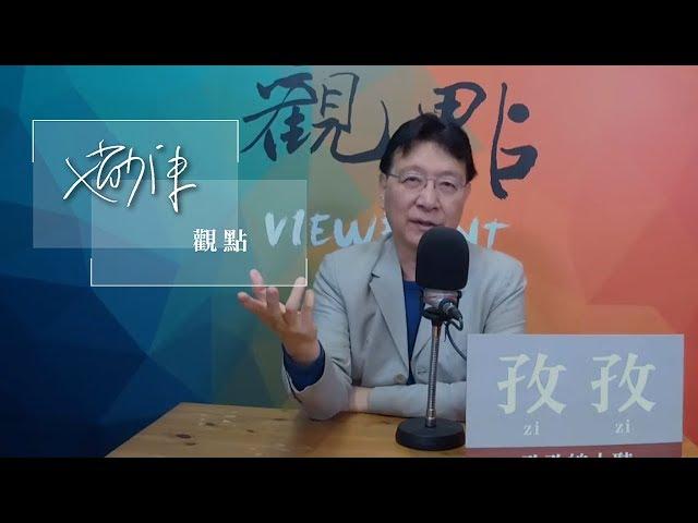 '19.03.18【趙少康觀點】評立委補選、賴清德參選