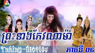 ព្រះនាងកែវណាម៉ា - Preas Neang Keo Na Ma || Part 06