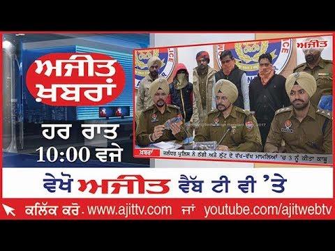Ajit News @ 10 pm, 11 December 2017 Ajit Web Tv.