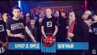 VERSUS: FRESH BLOOD 2 (Букер Д. Фред VS Млечный) Полуфинал