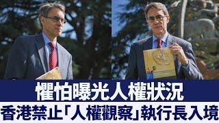 懼怕曝光人權狀況 香港禁止「人權觀察」執行長入境|新唐人亞太電視|20200114