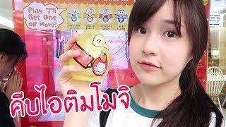 ลองเล่นตู้คีบไอติมโมจิ เกือบไม่ได้กิน.. | Meijimill