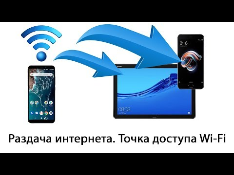 Как раздавать интернет с телефона