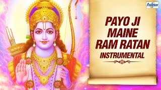 Payo Ji Maine Ram Ratan Dhan Payo - Instrumental very Sooth
