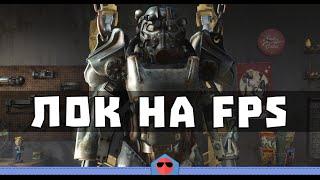 Fallout 4 - Как снять лок на 30 60 фпс