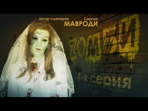зомби мавроди 1 серия