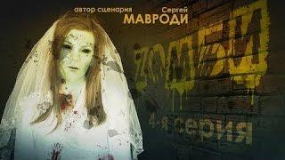 Сериал Зомби  - Автор Мавроди  4 серия