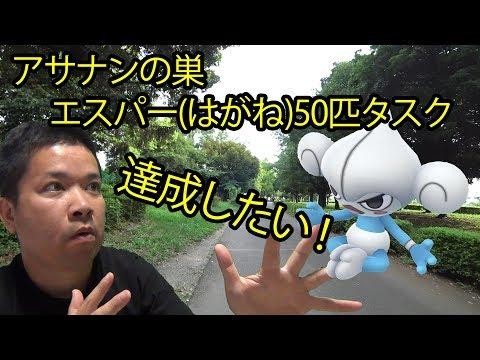 【ポケモンGO】スペシャルタスクのエスパー50匹、アサナンの巣で一気に達成したい!