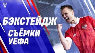 Песни Дзюбы эмоции Черышева шутки Сафонова Бэкстейдж съемки УЕФА