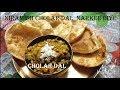 Niramish Cholar Dal Recipe Bengali style Bengal Gram Lentil Vegetarian Recipe In Bengali