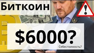 Биткоин $6000 реальная стоимость (себестоимость)? Блокировка криптобирж в России отложена до осени?