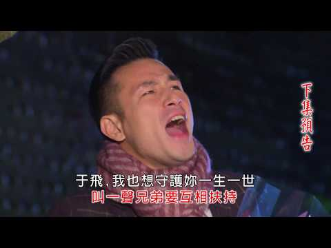 多情城市 預告 Golden City EP098