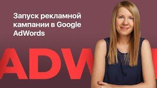 Запуск рекламной кампании в Google AdWords. Основные шаги