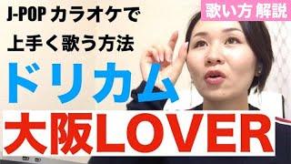 J-POPカラオケで上手く歌う方法【大阪LOVER/DREAMS COME TRUE】