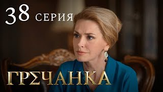 Гречанка. Сериал. Серия 38