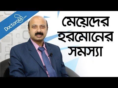 Hormonal Imbalance In Women in bangla