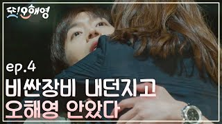 Another Miss Oh 160510 EP.4 / 또 오해영 160510 E04, 4화, 4회
