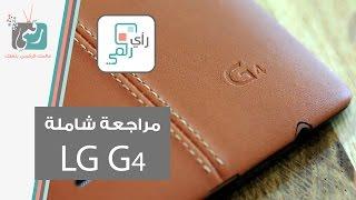 ال جي جي 4 | LG G4 | مراجعة شاملة لهاتف ال جي