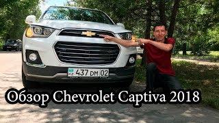 видео Новая Chevrolet Captiva 2016