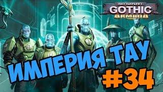 Battlefleet Gothic: Armada Tau Empire прохождение и обзор игры часть 34 - достигли 8 уровень!