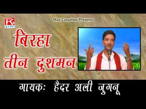 Teen Dushman Bhojpuri Purvanchali Birha Sung By Haidar Ali jugnu