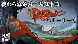 #1【RPG】兄者の「The Banner Saga (バナーサーガ)」【2BRO.】