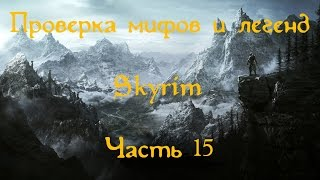 Проверка мифов и легенд в Скайрим. Часть 15. [Тайная комната]