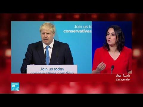 تحديات تنتظر رئيس وزراء بريطانيا الجديد بوريس جونسون  - نشر قبل 34 دقيقة