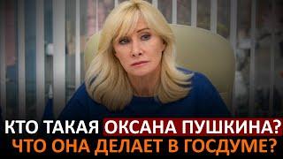 Что делает в Госдуме Оксана Пушкина!?
