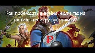 Empires & Puzzles: Как победить в войне, если ты не тратишь на игру рублики???