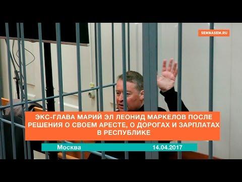 Леонид Маркелов после решения о своем аресте